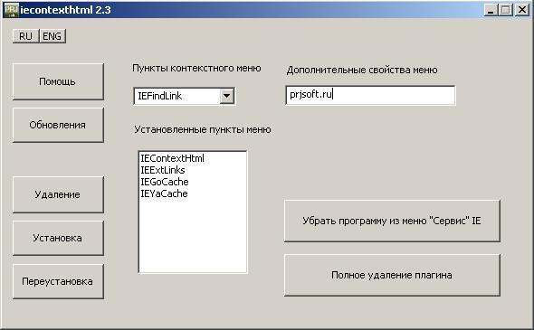 Инструкция Установки Java Скриптов